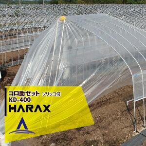 ハラックス|HARAX コロ助セット KD-400 ハウス屋根のフィルム展張機 「ソリッコ」付