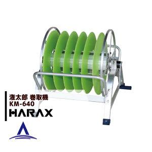 ハラックス|HARAX <2台set品>潅太郎 KM-640 潅水チューブ・潅水ホース・点滴チューブ・散水ホース 巻取器