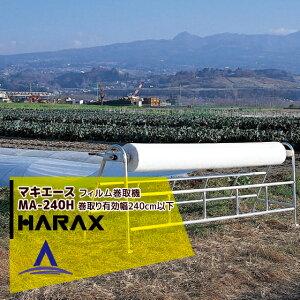 ハラックス|HARAX <2台set品>マキエース MA-240H 巻取有効幅240cm以下(全幅296cm)