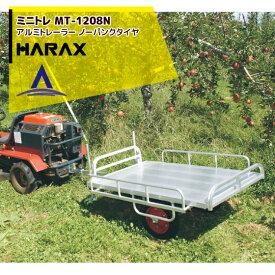 ハラックス|HARAX 農業 運搬車 台車 <牽引ヒッチ付属>アルミ運搬台車 ミニトレ MT-1208N アルミ製 トレーラー ノーパンクタイヤ(13×3NDX)