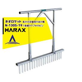 【ハラックス】ネギロケット N-130S-19(20本)/ N-140S-22(13本) 長ネギ定植用穴あけ器
