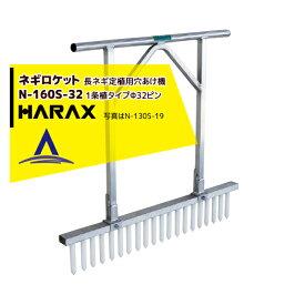 【ハラックス】ネギロケット N-160S-32(13本) 長ネギ定植用穴あけ器