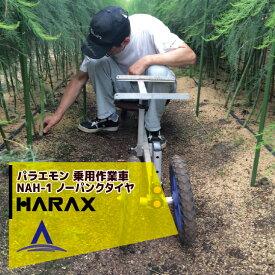 ハラックス HARAX パラエモン NAH-1 乗用作業車 (作物の収穫・管理に) 最大使用荷重100kg