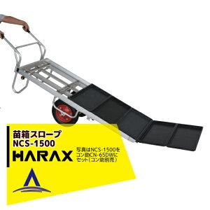 【ハラックス】<2台set品>苗箱スロープ NCS-1500 コン助専用苗箱スロープ(アタッチメント)