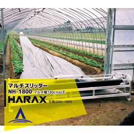 【ハラックス】マルチスリッター NH-1800 いちご用マルチ穴明け機