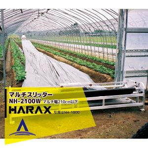 ハラックス|HARAX マルチスリッター NH-2100W いちご用マルチ穴明け機