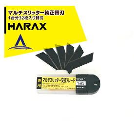 【ハラックス】<オプション部品>マルチスリッター純正替刃 NH-CT