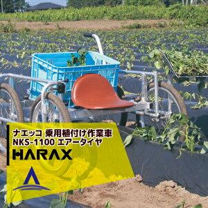 【ハラックス】ナエッコ NKS-1100 乗用植付け作業車 最大使用荷重100kg