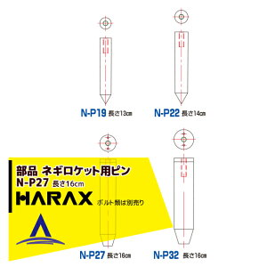 ハラックス|HARAX 長ネギ定植用穴あけ器 ネギロケット用ピンφ27 長さ16cm N-P27(ボルト類は別売です。)