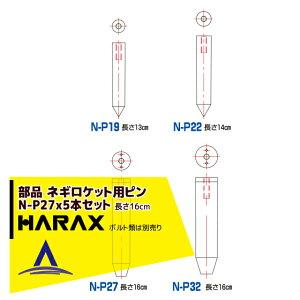 【キャッシュレス5%還元対象品!】【ハラックス】5本セット ネギロケット用ピンφ27 長さ16cm N-P27 (ボルト類は別売です。)