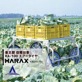 ハラックス HARAX アルミ製 収穫台車 楽太郎 RA-100 積載量150kg エアータイヤ仕様