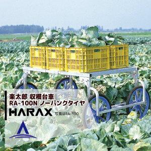 更にP5倍*要エントリー 7月4日20時〜【ハラックス】HARAX アルミ製 収穫台車 楽太郎 RA-100N 積載量150kg ノーパンクタイヤ仕様