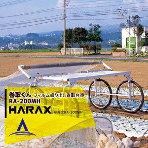 ハラックス|HARAX 巻張くん RA-200MH 巻張くん楽太郎セット品!