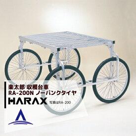 ハラックス HARAX アルミ製 収穫台車 楽太郎 RA-200 積載量150kg エアータイヤ・伸縮仕様