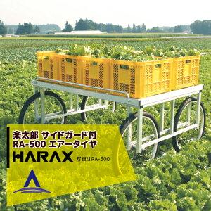 【ハラックス】<2台set品>HARAX アルミ製 収穫台車 楽太郎 RA-500 積載量200kg エアータイヤ・伸縮仕様