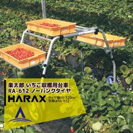 ハラックス HARAX 楽太郎 アルミ製 いちご収穫用台車 RA-612