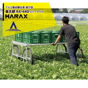 更にP5倍*要エントリー 7月4日20時〜ハラックス HARAX アルミ製 収穫台車 楽太郎 RA-640 積載量200kg エアータイヤ・強力型