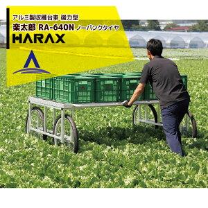ハラックス HARAX アルミ製 ハラックス 収穫台車 楽太郎 RA-640N 積載量200kg ノーパンクタイヤ・強力型