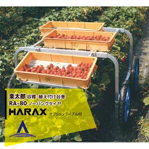 ハラックス|HARAX アルミ製 収穫・植付け用台車 楽太郎 RA-80 積載量80kg テーブル無し