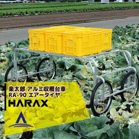 ハラックス|HARAX アルミ製 楽太郎 収穫台車 台車 農業 運搬車 RA-90 積載量100kg エアータイヤ・伸縮仕様