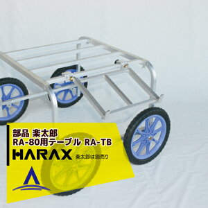 【ハラックス】<2台set品>アルミ製 収穫・植付け用台車 楽太郎 RA-80用テーブル