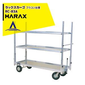 ハラックス|HARAX <4台set品>ラックスカーゴ RC-B3A アルミ製 フラコン台車