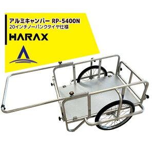 【ハラックス】アウトドア運搬台車 アルミキャンパー RP-5400N 20インチノーパンクタイヤ仕様