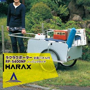 ハラックス|HARAX アウトドア運搬台車 ラクラクポーター RP-5400NP 全面パネル付タイプ アルミキャンパー