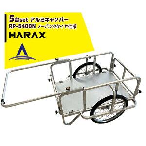 ハラックス|<5台セット品>アウトドア運搬台車 アルミキャンパー RP-5400N 20インチノーパンクタイヤ仕様