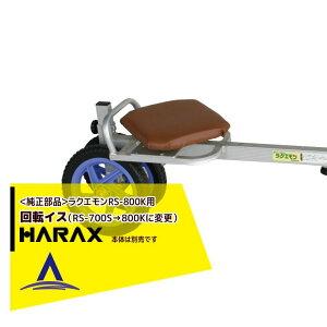 【ハラックス】<純正部品>ラクエモン いちご収穫用幅狭台車 RS-700S用回転イスセット(RS-700S→800Kに変更)