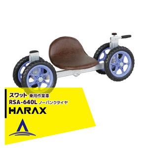 ハラックス|HARAX <2台set品>スワット RSA-640L 乗用作業車ロータイプ 最大使用荷重100kg