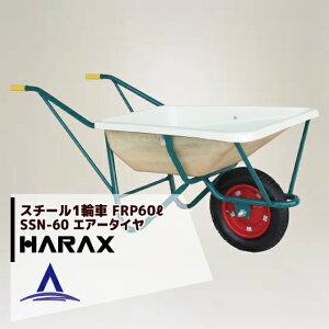 ハラックス|HARAX <2台set品>スチール1輪車 F型 FRP製浅型バケットタイプ 鉄製 SSN-60 ハラックス 農業