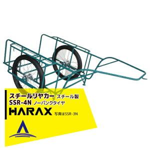 【エントリーで全商品P5倍※スマホ版ページのバナーより】ハラックス|HARAX <2台set品>スチールリヤカー SSR-4N 4号N スチール製 積載重量 300kg 鉄製
