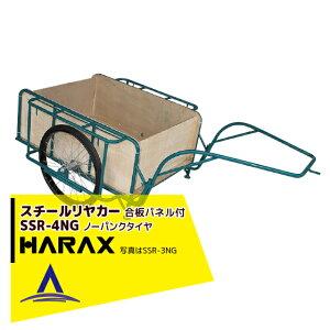 【エントリーで全商品P5倍※スマホ版ページのバナーより】ハラックス|HARAX <2台set品>スチールリヤカー SSR-4NG 4号NG(合板パネル付) スチール製 積載重量 300kg 鉄製