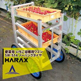 ハラックス HARAX 運搬車 愛菜号 いちご収穫用ワゴン SW-514 5段タイプ ノーパンクタイヤ(14N)