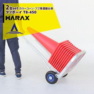 ハラックス|HARAX <2台セット品>カラーコーン・フゴ等運搬台車 タフボーイ TB-450 ノーパンクタイヤ