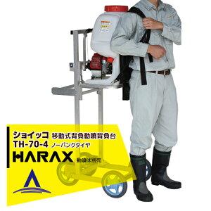 【ハラックス】<2台set品>移動式背負動噴背負台(リフト式) ショイッコ TH-70-4 ノーパンクタイヤ(9MO-10.5)
