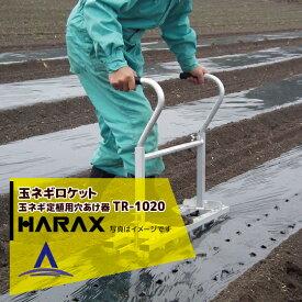 【ハラックス】玉ねぎロケット TR-1020 玉ネギ定植用穴あけ器