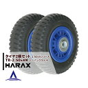 ハラックス|タイヤ2個セット TR-2.50-4N ノーパンクタイヤ(プラホイール)