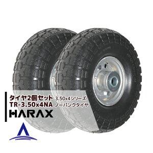 ハラックス HARAX タイヤ2個セット TR-3.50-4NA ノーパンクタイヤ(アルミホイール)