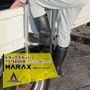 ハラックス|HARAX トラック ステッパー TS-540DW アオリ引っ掛けタイプ 最大使用荷重100kg