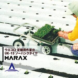 【エントリーで全商品ポイント5倍】ハラックス|HARAX <2台set品>ウエコロ 定植用作業台車 UK-15