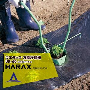 【エントリーで全商品ポイント5倍】ハラックス|HARAX <2台set品>ウエラック UR-60(2寸ポットまで植付可) 万能移植器(本体ステンレス製)