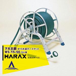 【ハラックス】<2台set品>マキ太郎 WS-15-50 φ15mm特殊耐圧ホース50m 散水用ロングノズル付(本体はDR-100)