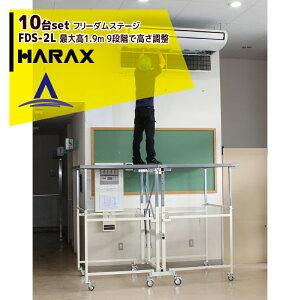 ハラックス|HARAX <10台セット品>フリーダムステージ FDS-2L ワンタッチ式高所作業足場・高所メンテ用・イベント用安全足場