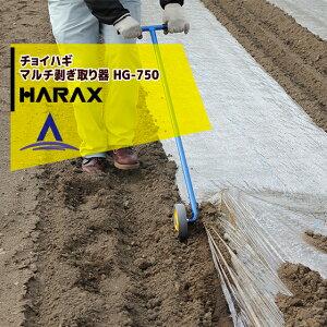 ハラックス|HARAX <2台set品>チョイハギ マルチ剥ぎ取り器 HG-750 スチール製