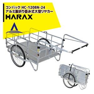 【ハラックス】<2台set品>コンパック 24インチタイヤ仕様 アルミ製折り畳み式大型リヤカー HC-1208N-24