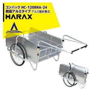 【ハラックス】コンパック 24インチタイヤ仕様 アルミ製折り畳み式大型リヤカー 側面アルミタイプ HC-1208NA-24