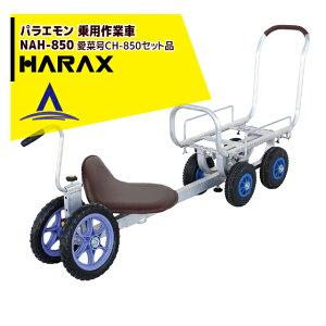 【エントリーで全商品ポイント5倍】ハラックス|HARAX パラエモン 乗用作業車(愛菜号CH-850セット品) NAH-850