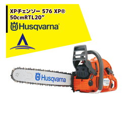 【マラソン+キャッシュレスでP10倍以上!】【Husqvarna】ハスクバーナXPチェンソー 576XPG AutoT畝 50cmRTL(20インチ)72コマ/73BPX ヒーティングハンドル仕様